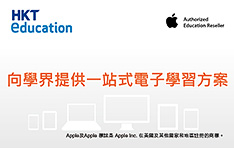 HKT education Apple authorized Education Reseller