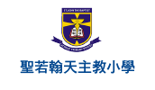 聖若翰天主教小學 Stjohn the baptist catholic PS